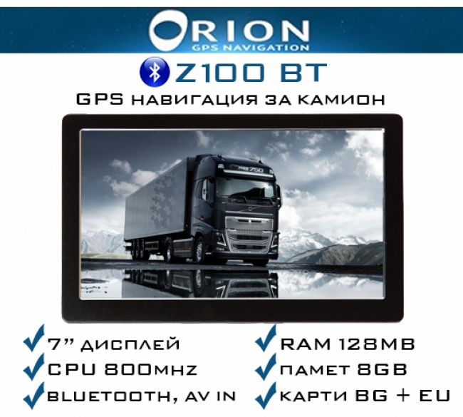 GPS навигация за камиони 7 инча ORION Z100BT Truck, 800MhZ, Bluetooth