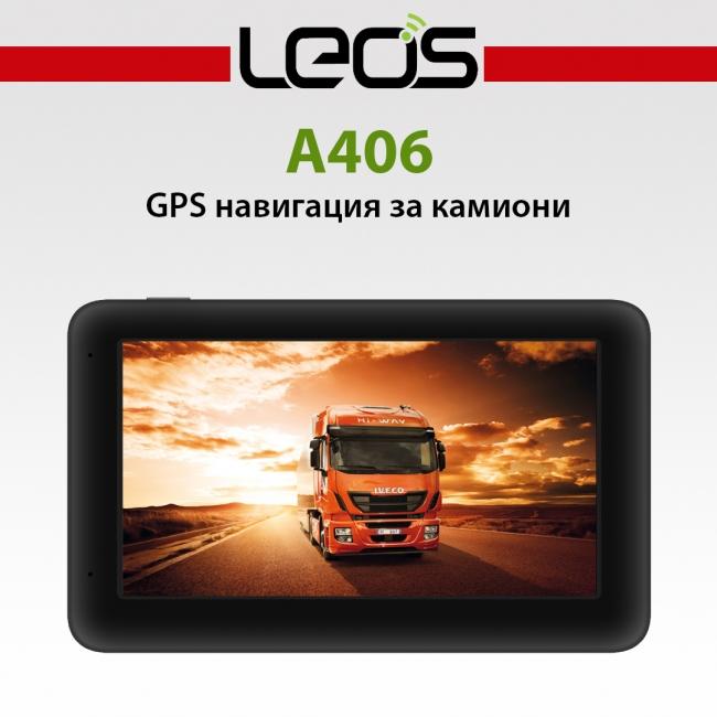 GPS навигация за камиони Leos A406 Truck 4.3 инча, 800mHZ