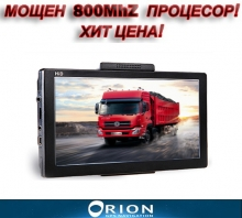 GPS навигация за камион 7 инча ORION Z100 Truck, 800MhZ, 8GB