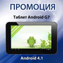 Таблет MID G7 + Android 4.1 + БОНУСИ