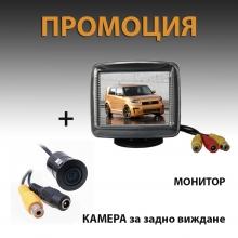 Камера за задно виждане + 3.5 инча монитор