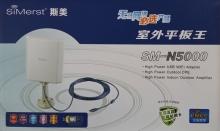 Мощна Wi-Fi антена за външен монтаж Simerst SM-N5000