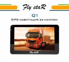 GPS навигация за камион Fly StaR Q1 4.3 инча, 8GB