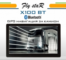 7 инчова GPS навигация за камион Fly StaR X100BT, BLUETOOTH, 8GB