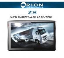 Мощна GPS навигация за камиони ORION Z8 7 инча, 800MhZ, 256RAM, 8GB