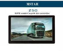 Mstar Z50 5 инчова Gps навигация - за КАМИОН/ТИР